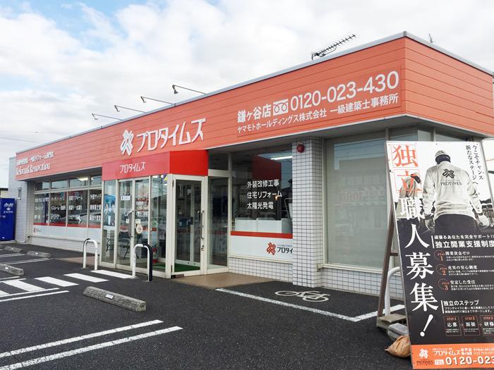 鎌ヶ谷店写真