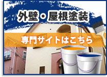 外壁屋根専門サイトはこちら