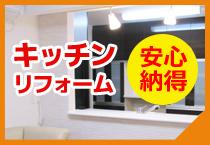 キッチンリフォーム49.8万円?