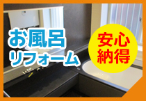 お風呂リフォーム73.8万円?