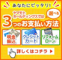 リフォーム代金3つのお支払方法