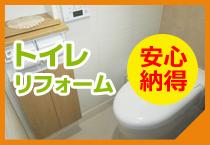 トイレリフォーム15.8万円?