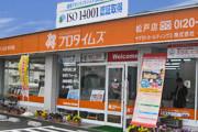 松戸店写真