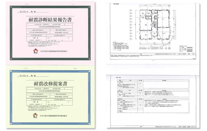 耐震診断・耐震改修計画書