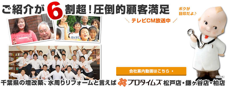 千葉県の増改築、水周りリフォームと言えばプロタイムズ松戸店・鎌ヶ谷店・柏店