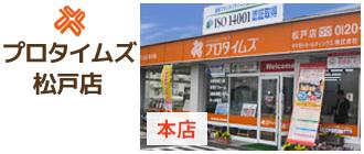プロタイムズ松戸店