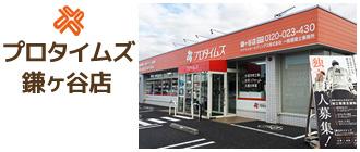 プロタイムズ鎌ヶ谷店