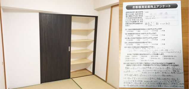 キッチン、洋室2部屋、和室1部屋の収納等を新設いたしました。(右写真はO様からいただいたアンケート)